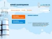 Адвокат Юрий Саляхудинов (Иркутская область, город Иркутск, улица Байкальская, дом 318/2, телефон: +7(924)601-27-69)