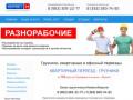 Разнорабочий на стройку в Новосибирске. Прайс-лист. (Россия, Нижегородская область, Нижний Новгород)