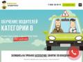 Частный автоинструктор в Москве