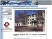 Автошкола РОСТО ДОСААФ