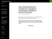 Improvised news Tyumen - МЫ ПЛАТИМ ВАМ ЗА СЮЖЕТЫ С ВАШЕГО ТЕЛЕФОНА, КАМЕРЫ, РЕГИСТРАТОРА… (Тюменская область, г. Тюмень)