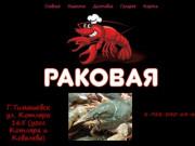 Купить раков в Тимашевске с  доставкой к дому! продажа раков Тимашевск
