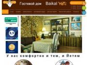 Отдых на Байкале. Гостевой дом Байкал Йети.