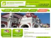 Центр Недвижимости и Ипотеки Екатеринбурга