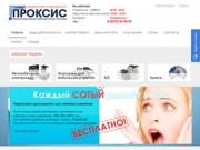 Официальный сайт компьютерного центра ПРОКСИС, г.Владикавказ