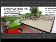 Фрезерная резка ЧПУ Лазерная резка г.Набережные Челны