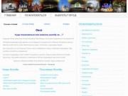 Книга жалоб и отзывов Омска (пожаловаться и написать жалобу в Омске)