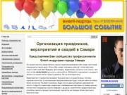 Организация и проведение праздников в Самаре - Event-портал «Большое событие» в Самаре