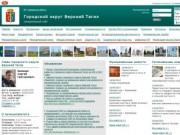 Официальный сайт Администрации города Верхний Тагил