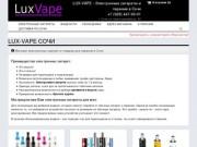 Продажа электронных сигарет и аксессуаров для парения (Россия, Краснодарский край, Сочи)
