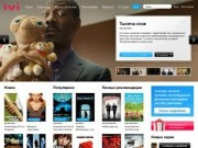 Ivi.ru - фильмы онлайн, смотреть кино (видео) онлайн бесплатно без регистрации, смотреть видео фильмы онлайн, кино, сериалы, программы и клипы бесплатно и без регистрации в хорошем качестве на Иви.ру (Не можете скачать фильмы бесплатно – смотрите онлайн)