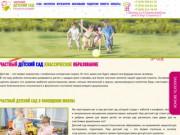 Частный детский сад Классическое образование (Россия, Московская область, Москва)
