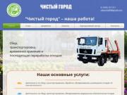 Чистый город | Ноябрьск | Утилизация отходов