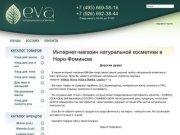 Интернет-магазин натуральной косметики в Наро-Фоминске