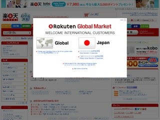 Rakuten: Global Market - Shopping Japanese products from Japan (интернет-магазин)