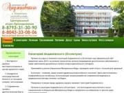 Санаторий Анджиевского, Ессентуки официальный сайт отдела бронирования Курорты КМВ