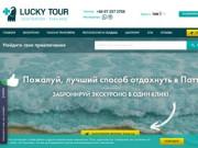Туристический сервис (Россия, Забайкальский край, Чита)