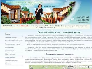Социальный сельский поселок Калужское Симферопольское