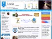 Официальный сайт администрации города Азова (www.gorodazov.ru)