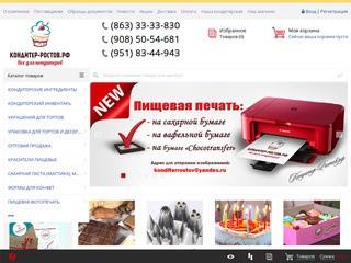 Интернет-магазин кондитерских ингредиентов и инвентаря | Кондитер-Ростов.рф
