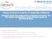 Комиссионка 73 - товары со скидкой до 80% в Ульяновске