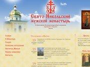 Последние события - Свято-Никольский Муской Монастырь