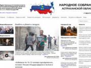 Главная | Народное собрание Астраханской области