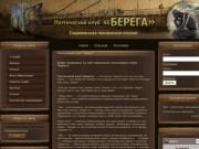 Сайт пензенского поэтического клуба