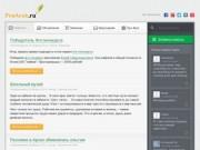 ProArsk.ru — новости, объявления, вакансии, видеорепортажи Арского района