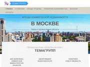 Темагрупп - аренда склада в Москве (ЮВАО) (Россия, Московская область, Москва)