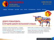 Испанский с нуля онлайн. Запись на Espanika.ru (Россия, Нижегородская область, Нижний Новгород)