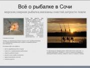 """""""Всё о рыбалке в Сочи"""" (морская, озерная рыбалка, магазины снастей, хитрости ловли) Краснодарский край, г. Сочи, тел. +7 (963) 164 40 44"""