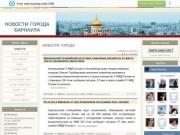 Новости города Барнаула (Алтай, г. Барнаул)