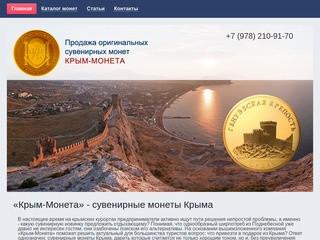 «Крым-Монета» - сувенирные монеты Крыма, цены, специфика