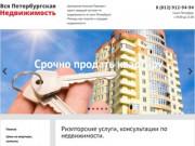 Работаю в недвижимости с 1998 года, имею высшее юридическое образование. Могу сдать квартиру или комнату по Вашей цене и на Ваших условиях. (Россия, Ленинградская область, Санкт-Петербург)