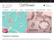 Интернет-магазин брендовых украшений (Россия, Московская область, Москва)