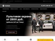 Частное охранное предприятие (Россия, Башкортостан, Уфа)