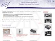 Силовая модульная электроника, Ставрополь