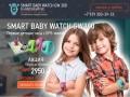Продажа SMART BABY WATCH GW300 оптом и в розницу в Новосибирске (Россия, Новосибирская область, Новосибирск)