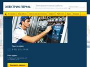 Услуги электрик и электремонтажник в Перми. Вызов на дом и на объект