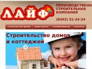 Строительство домов ООО Лайф