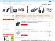Электроника из Китая. Недорогие товары для дома. Модули MP3. Плееры micro SD.