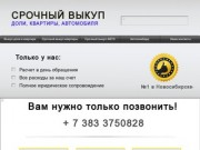 Выкуп доли в квартире, срочный выкуп автомобилей Новосибирск