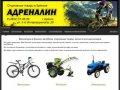 Велосипеды в Брянске, мотоблоки, спортивные товары, запчасти для велосипедов