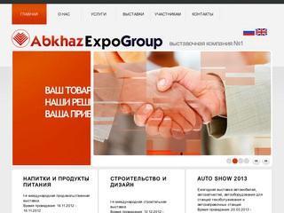 АbkhazExpoGroup - официальный сайт выставочной компании №1 в Абхазии (Сухум)