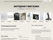 Мосальск, Калужская область - Как продать быстро, купить продать обменять можно быстро и легко