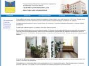 Гдовский дом-интернат для престарелых и инвалидов