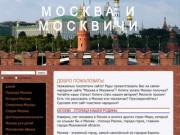 """""""МОСКВА И МОСКВИЧИ"""" - Самый народный сайт для москвичей и гостей столицы"""