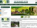 Наша компания предлагает Вам услуги по благоустройству и озеленению городских и пригородных территорий, садовых и дачных участков. (Россия, Красноярский край, Красноярск)