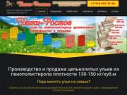 «Улики-Ростов» — производство и продажа ульев из пенополистирола